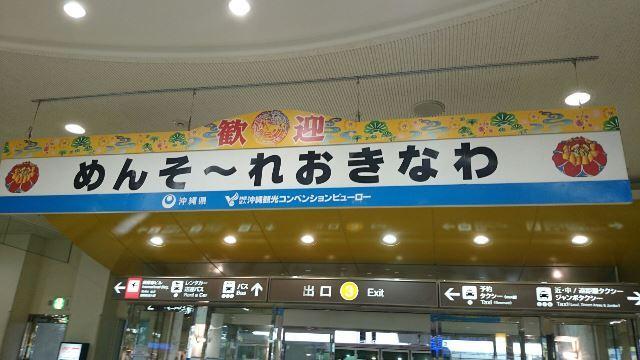 めんそーれ(Web大)