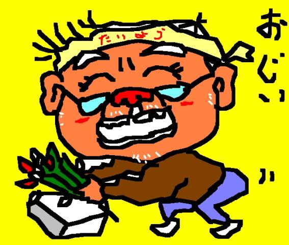 おじい2(Web大)