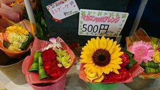 マカロン敬老の日⑤(電子メール大)