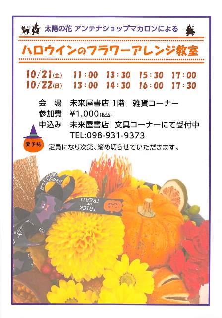 マカロン 201710ワークショップ(Web大)