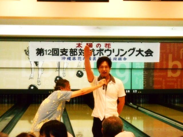 ボウリング大会① Web大
