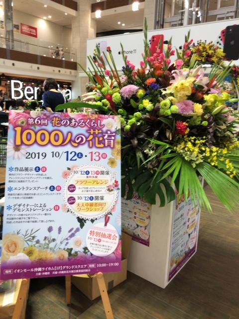 1000人の花育①