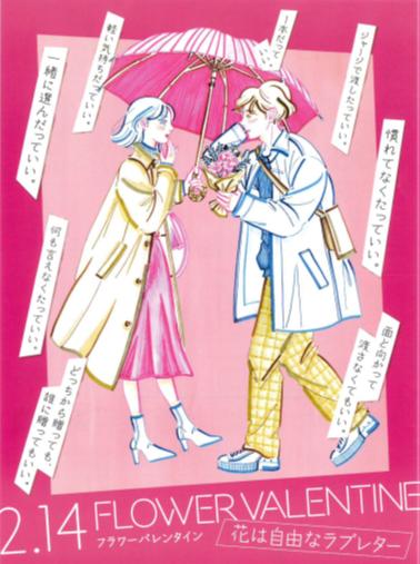 フラワーバレンタインポスター